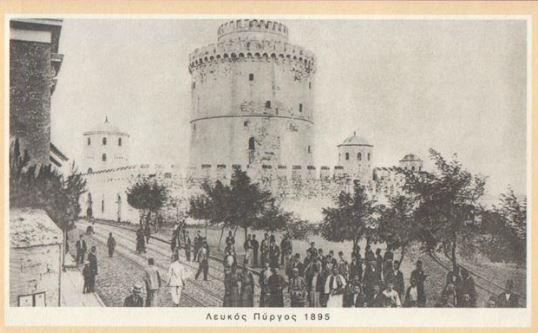 Θεσσαλονίκη 1895