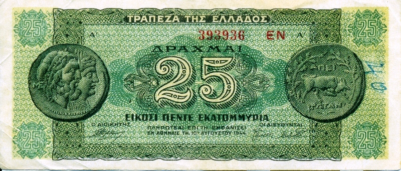 25 ΕΚΑΤΟΜΜΥΡΙΑ ΔΡΑΧΜΕΣ