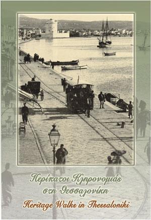 """Εξώφυλλο Βιβλίου """"Περίπατοι κληρονομιάς στη Θεσσαλονίκη"""""""