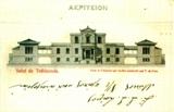 Ακρίτειον Νοσοκομείο