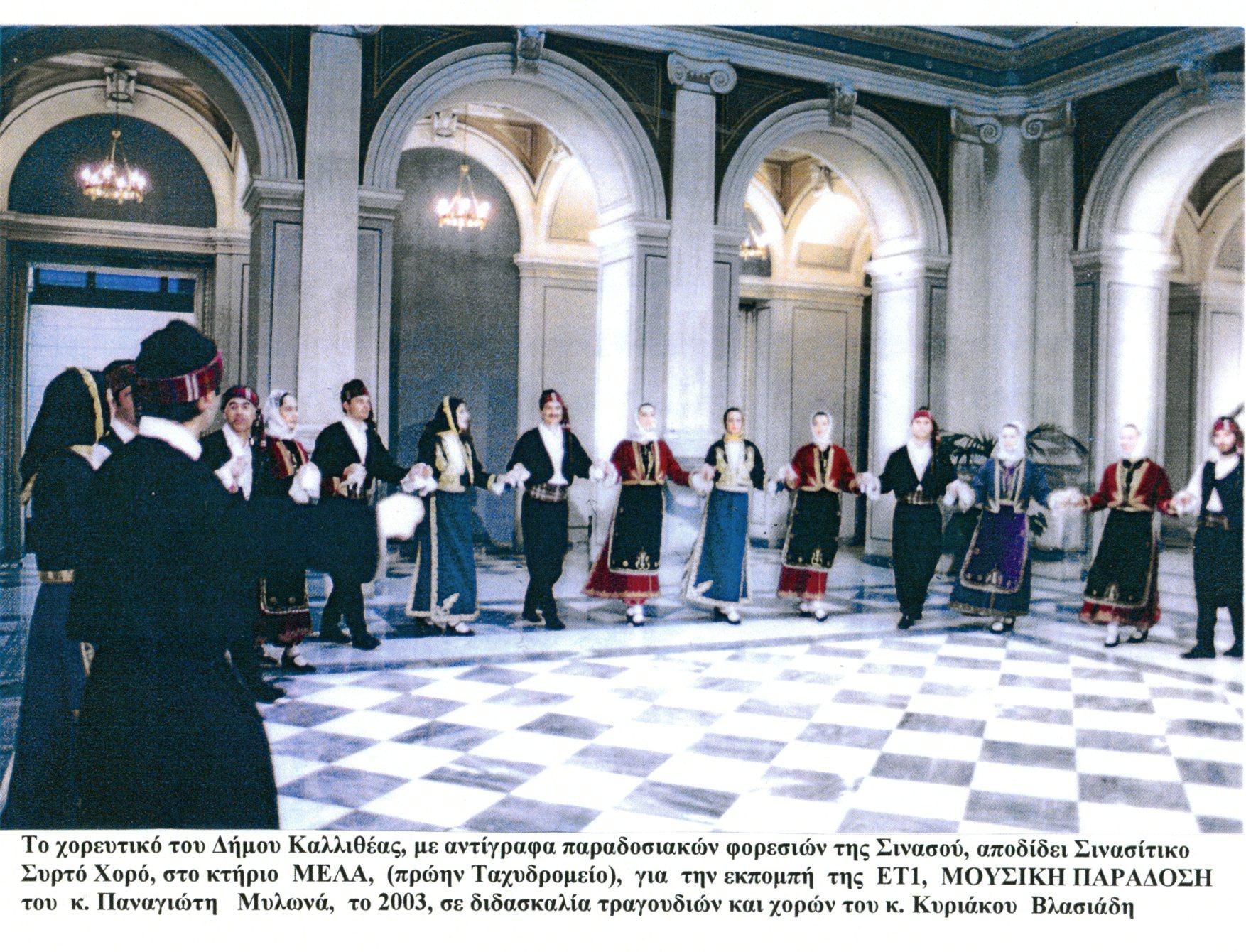 Χορευτικό συγκρότημα του Δήμου Καλλιθέας με αντίγραφα φορεσιών της Σινασού