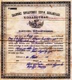Σπανιότατο πιστοποιητικό βαπτίσεως από την εκκλησία του Αγίου Ιωάννου Προδρόμου εν έτη 1910.