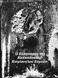 Ο Ελληνισμός της Καππαδοκίας