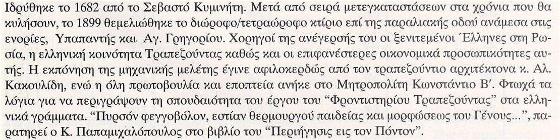 frontistirio-egeneia-komena-antigrafo