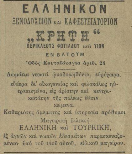 """Διαφήμιση εφημερίδας """"Φάρος της Ανατολής"""" για Ελληνικό Ξενοδοχείο - Εστιατόρειο"""