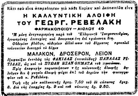 Rizospastis 1928