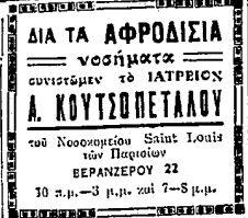Ριζοσπάστης 1928