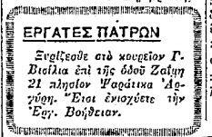 Rizospastis_1928