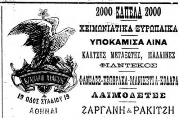 Καπέλα 1898