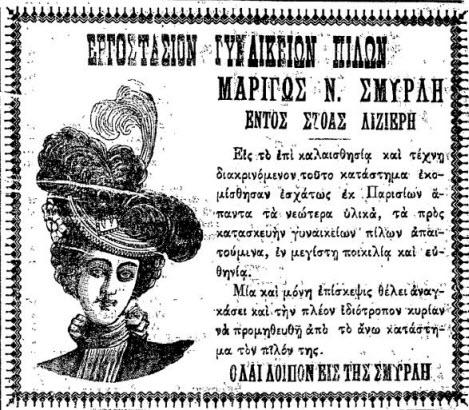 Διαφήμιση 1900