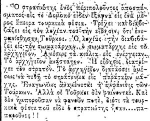 polemos_skrip_1898_stratiotis