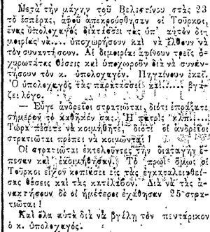 polemos_skrip_1898_upoloxagos