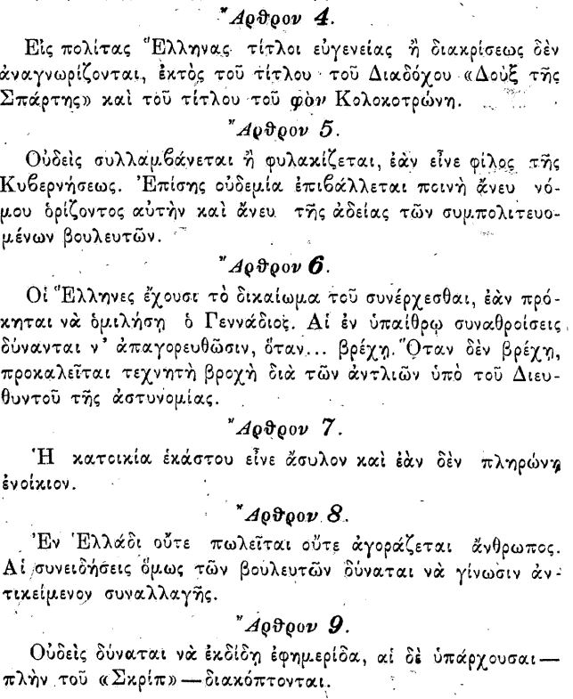 protasi_skrip_1893_syntagma2
