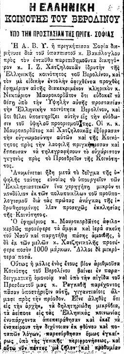 Εφημερίδα ΣΚΡΙΠ, 29 Αυγούστου 1904
