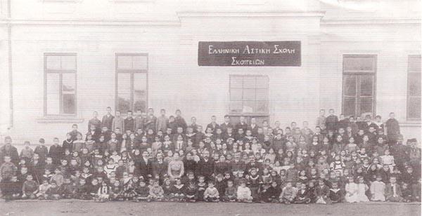 Ελληνική Αστική Σχολή Σκοπείων