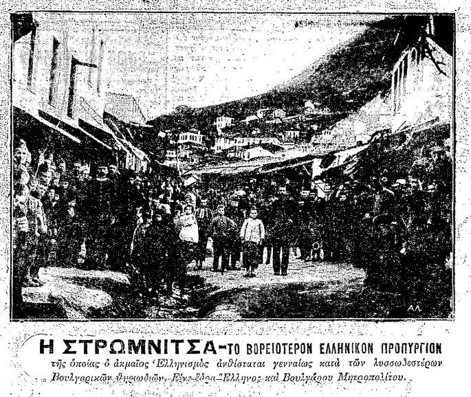 Εφημ. Σκριπ Οκτώβριος 1907 σελ. 1