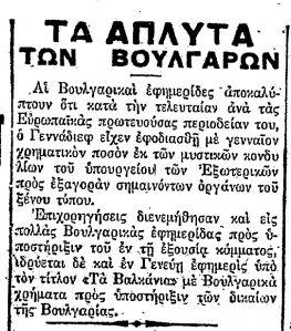 Εφημ. ΣΚΡΙΠ, 5 Νοεμβρίου 1913