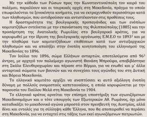 """Βιβλίο Α. Αγγελίδη """"Αναφορά στην Ιστορία της Μακεδονίας - Β'"""" Εκδόσεις ΜΑΤΙ"""