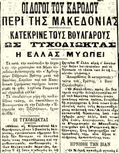 Εφημ. ΣΚΡΙΠ 24 Οκτωβρίου 1907