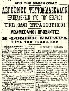Εφημ. ΣΚΡΙΠ, 8 Οκτ. 1907