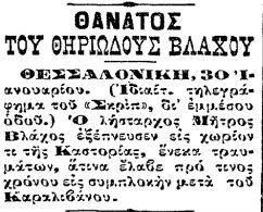 εφημερίδα ΣΚΡΙΠ, Ιανουάριος 1905