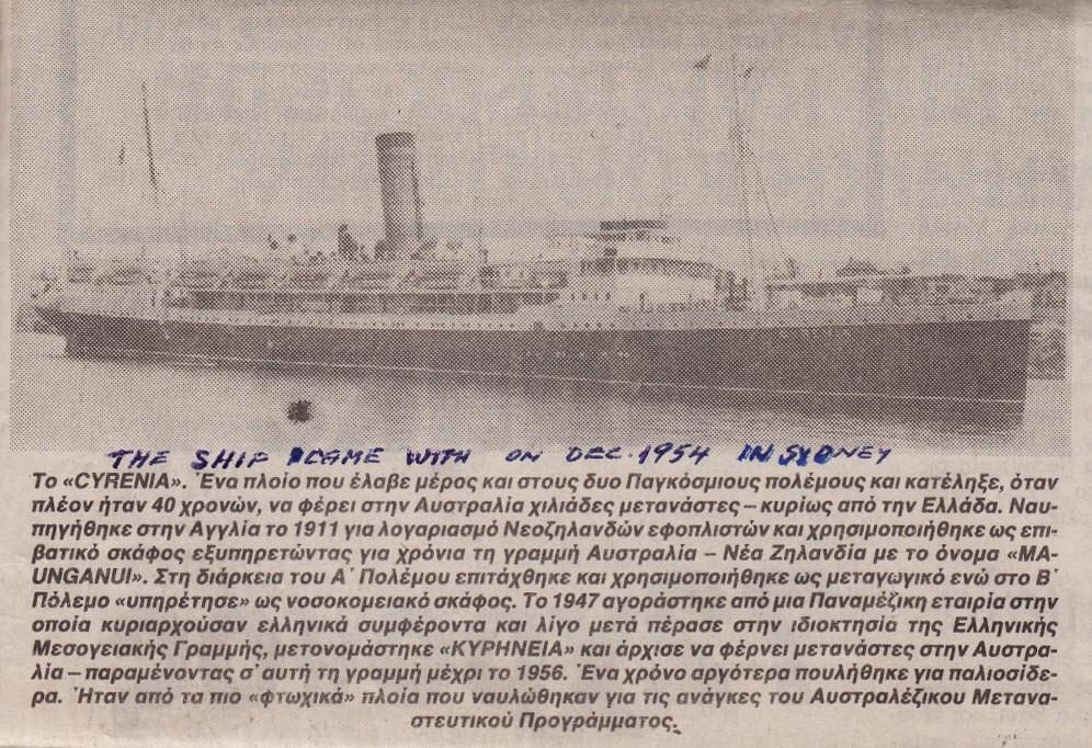 Το πλοίο που με έφερε στην Αυστραλία και στο Σύδνεϋ το 1954